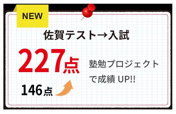 塾勉プロジェクトで成績UP!!